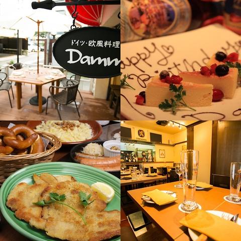 ドイツ料理のお店 ビールとお肉 Damm ダム | 横浜 関内 桜木町 みなとみらい 誕生日