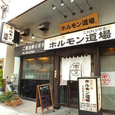 ホルモン道場 三ノ輪店の雰囲気1