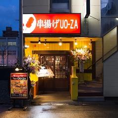串揚げUO-ZAの雰囲気1