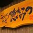和ごころ料理 隠れみの 松江のロゴ