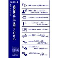 【新型コロナウイルス感染防止】ご協力のお願い