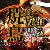 淡路島へ渡れ 柏店のおすすめ料理2