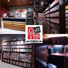 自遊空間 神楽坂店の写真