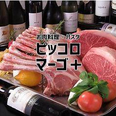 お肉料理 パスタ ピッコロマーゴ+の写真