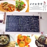 イナロ食堂のおすすめポイント3