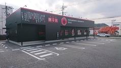 元祖 辛麺屋 桝元 住吉店の写真