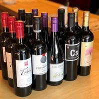 こだわりの厳選ワインの数々!肉に合うワイン多数です!