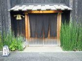 味問屋 明日香 下北沢店の雰囲気3
