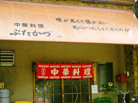 どこかなつかしい町の中華やさん。店主の職人技が光る料理の数々に納得の評価。