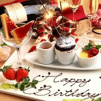 ★誕生日・記念日★最高の空間で最高のサプライズを!