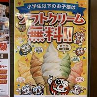 小学生以下のお子様はソフトクリーム進呈!