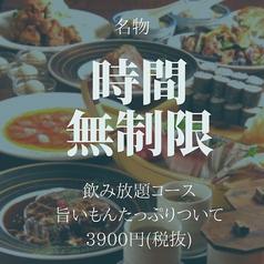 大衆酒場ケイショウ 立川店の写真