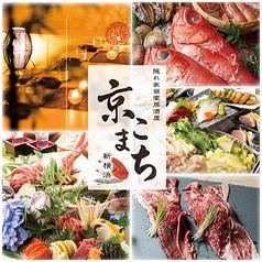 和モダン 個室ダイニング 京こまち 新横浜店の特集写真