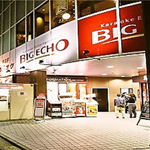 Karaoke Entertaiment BIG ECHO 中目黒店