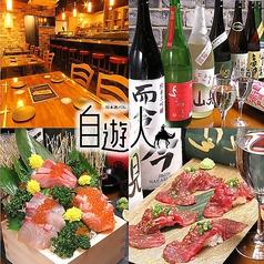 日本酒&創作和風バル 自遊人 JR茨木本店の写真