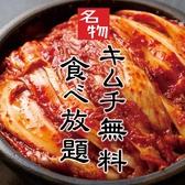 李朝園 近鉄奈良店のおすすめ料理3