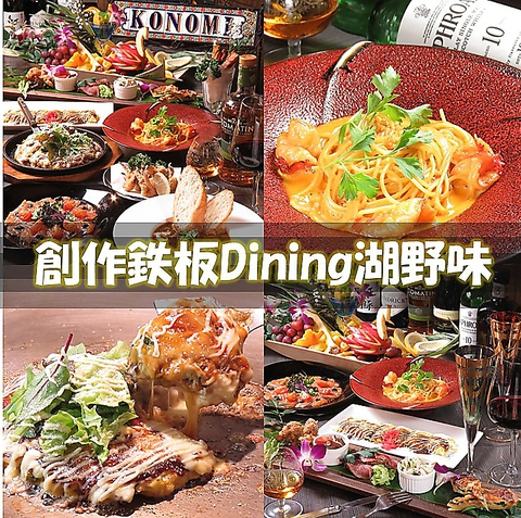 鉄板焼 創作料理 Dining 湖野味
