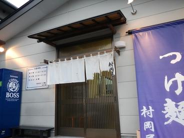 中華そばつけ麺 村岡屋の雰囲気1