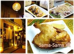 Sama-sama魂の画像
