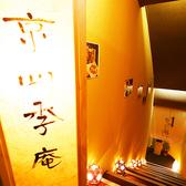 京四季庵 先斗町の雰囲気3