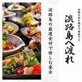 淡路島へ渡れ 柏店のおすすめ料理3