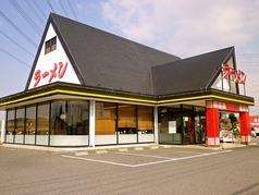 ラーメン横綱 川越店の写真