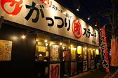 がっつりステーキ 立川市幸町店の雰囲気2