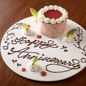 季節のフルーツムースを使用したBAN!オリジナルのメッセージプレートで、主役にサプライズしませんか♪誕生日のお祝いや結婚記念日、送別会など、老若男女問わず喜ばれること請け合いです!もちろんメッセージはご希望のものをお書きします。