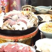 炭火焼ジンギスカン 草原の羊のおすすめ料理2