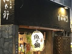 桃太郎 四谷荒木町の特集写真