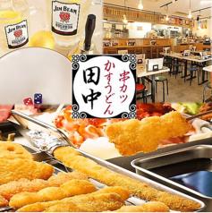 串カツ田中 高崎駅西口店の写真