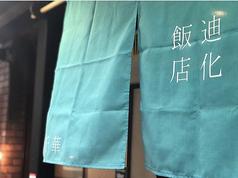 迪化飯店 千華の写真