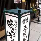 讃岐うどん 野らぼー 大手町店の雰囲気3