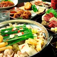 もつ鍋を楽しめる宴会コースは120分飲放付4300円~