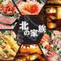 北の家族 武蔵浦和店のロゴ
