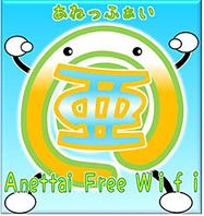 Wi-Fiが無料!!1Gネット回線で使い放題