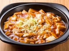石焼激辛麻婆豆腐