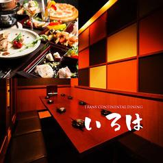 いろは i-ROHA 柏 TRANS CONTINENTAL DININGの写真