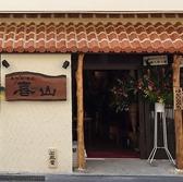 島唄居酒屋 喜山 kiyamaの雰囲気3