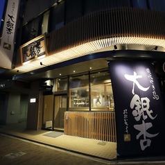 炭火やき鳥 大銀杏 名古屋西店の特集写真