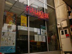 フルハウス FULL HOUSE 四日市の写真