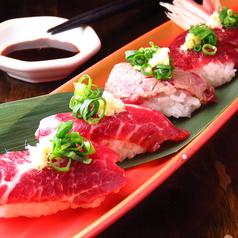 料理メニュー写真馬肉の握り寿司
