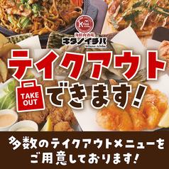 海鮮肉酒場 キタノイチバ 小倉南口駅前店の写真