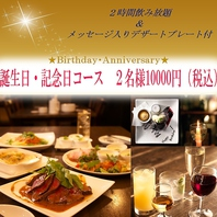 【新登場!!】誕生日・記念日コース2名様10000円♪