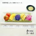 料理メニュー写真季節野菜とカニ味噌マヨソース