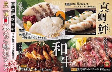 つぼ八 多賀城店のおすすめ料理1