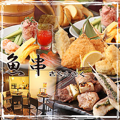 魚串さくらさく 新宿歌舞伎町店の写真