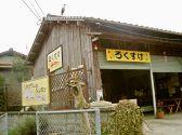 六助精肉店たみちゃんのトンカツ 岡山市郊外のグルメ