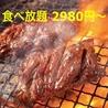 牛角 奈良橿原店のおすすめポイント1