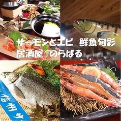 鮮魚旬彩 居酒屋 のらばるの写真